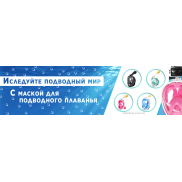 Маска для плавания панорамная GTM FREE BREATH (S/M)